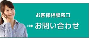 松山中央電気保安協会:電気管理事務所 電気主任技術者 保安協会 電気保安会社 電気代 電気工事 お客様相談窓口 お問い合わせ