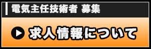 松山中央電気保安協会:電気管理事務所 電気主任技術者 保安協会 電気保安会社 電気代 電気工事 求人情報について
