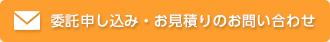 松山中央電気保安協会:電気管理事務所 電気主任技術者 保安協会 電気保安会社 電気代 電気工事 委託申し込み・お見積りのお問い合わせ
