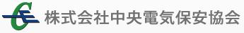 松山中央電気保安協会:電気管理事務所 電気主任技術者 保安協会 電気保安会社 電気代 電気工事