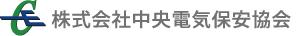 松山中央電気保安協会:電気管理事務所 電気主任技術者 保安協会 電気保安会社 電気代 電気工事 中央電気保安協会