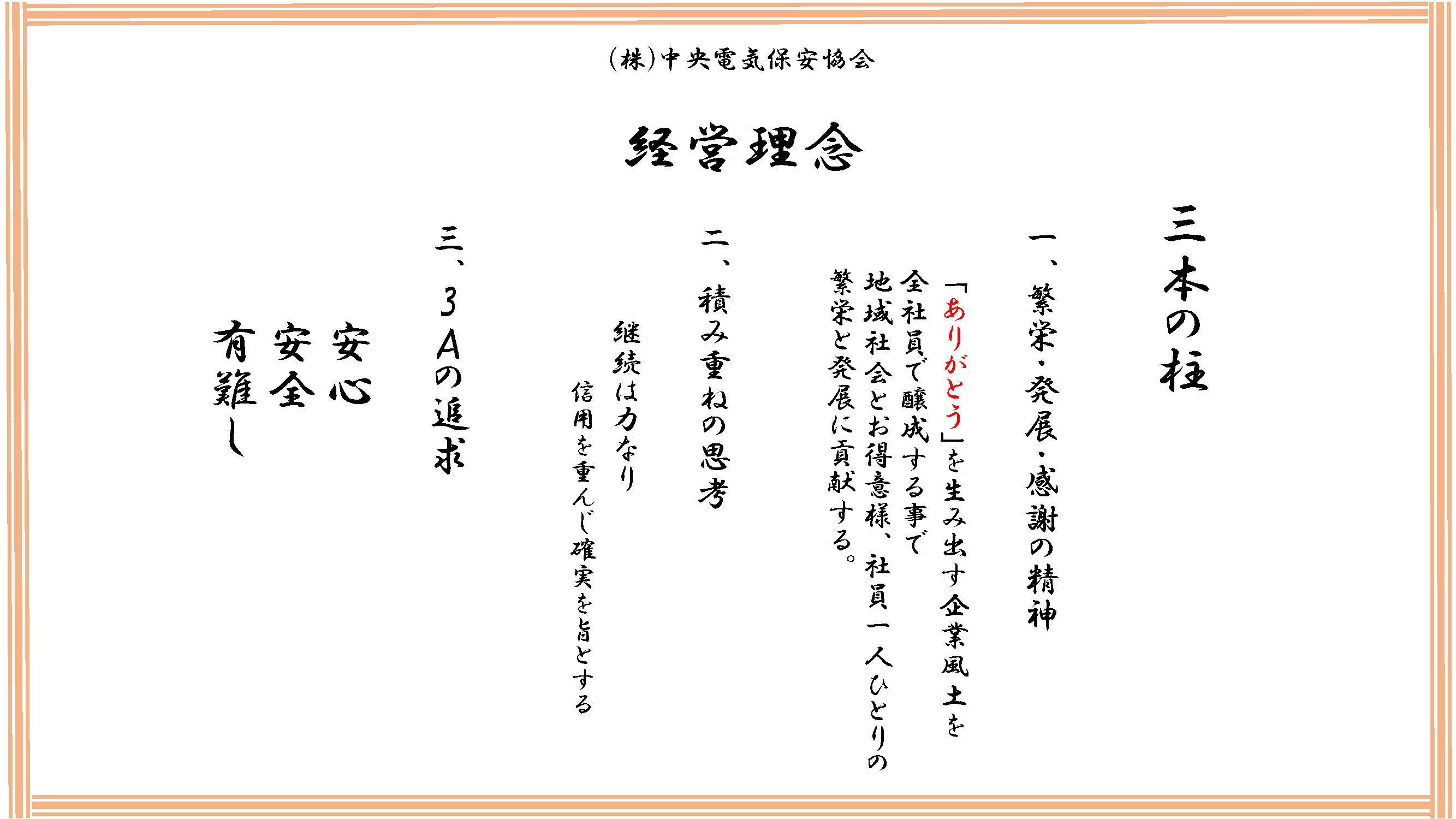 松山中央電気保安協会:電気管理事務所 電気主任技術者 保安協会 電気保安会社 電気代 電気工事 企業理念