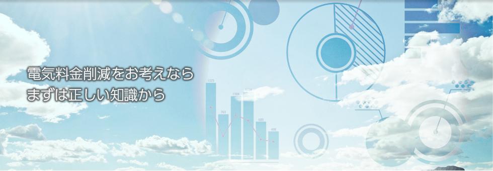 松山中央電気保安協会:電気管理事務所 電気主任技術者 保安協会 電気保安会社 電気代 電気工事 電気料金の仕組み